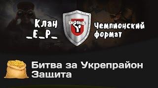 Битва за Укрепрайон - КОРМ2 vs _E_P_