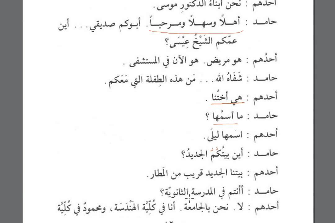 Мединский Курс Арабского языка скачать