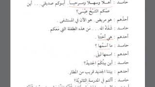 Том 1. урок 24 (14). Мединский курс арабского языка.