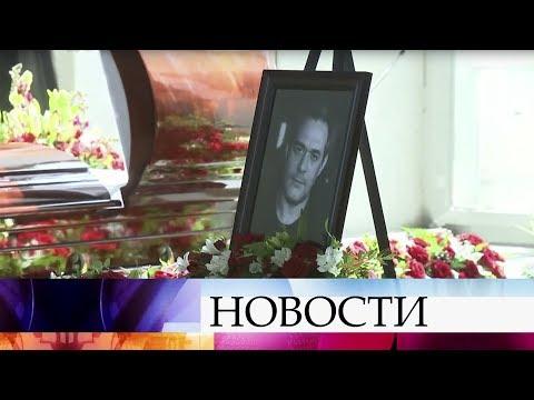 В Москве прощаются с журналистом Сергеем Доренко.