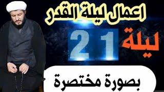 عاجل : أفضل أعمال ليلة القدر 21 رمضان 2021 المجربة و الحصرية لقضاء الحوائج والزواج والمال ?✅?