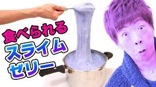 【巨大】鍋いっぱいの食べられるスライムゼリー作ってみた。 thumbnail