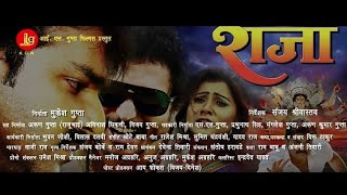 RAJA - राजा (Official Trailer) - Pawan Singh, Priti Biswas, Chandani Singh _ Bhojpuri Movie 2018 ---