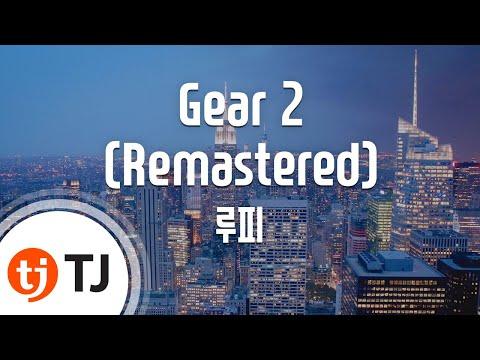 [TJ노래방] Gear 2(Remastered) - 루피 / TJ Karaoke