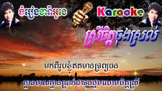 Srey Chet Chong Srorl - ស្រីចិត្តចុងស្រល់ (ភ្លេងសុទ្ធ)