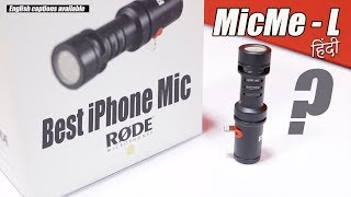 Rode Video MicMe L India Unboxing & Review in Hindi - Best Microphone for iPhone