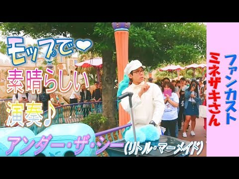 ファンカスト ミ�ザキ�ん「モップ�素晴ら��演�♪(アンダーザシー)� (2018.5)�HaNa】