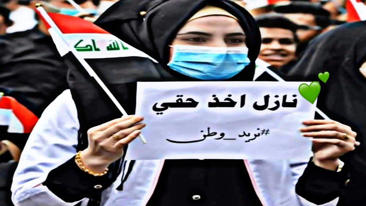 رمزيات بنات ثورة 25 أكتوبر تصميمي ياعراق ترجع شي اكيد بحيلك