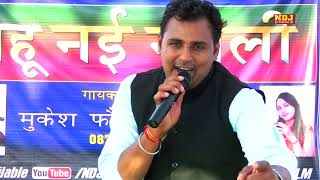 Mukesh Fouji Top Hit Ragni 2020   Superhit Haryanvi Recorded Ragni   Ragni Jukebox   NDJ Music