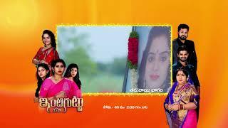 Inti Guttu | Premiere Episode 44 Preview - Jan 19 2021 | Before ZEE Telugu