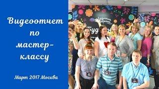 Видеоотчет мастер класс в Москве март 2017