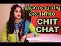 CHIT CHAT - എന്നെ കുറിച്ച് ഒരു ചെറിയ INTRO