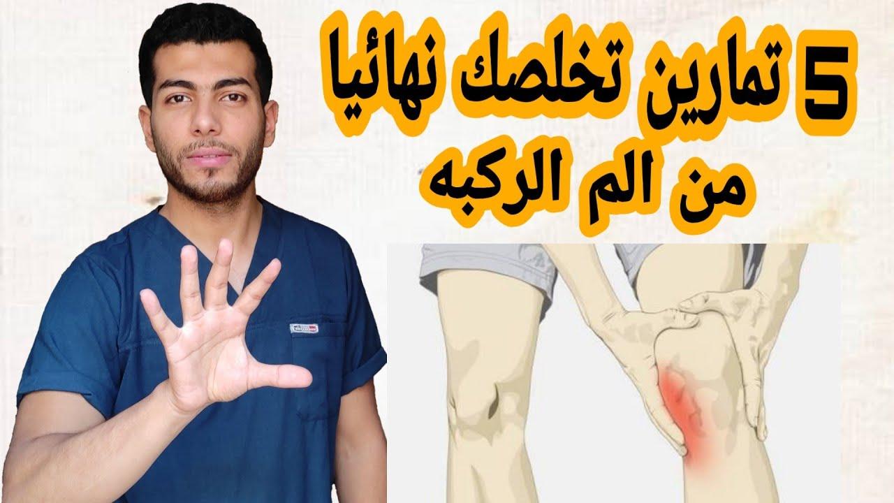 علاج الم الركبه تخلص من وجع الركبه نهائيا بهذه التمارين الم الركبه من الامام Youtube
