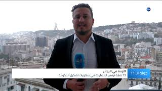 مراسل الغد: رسالة جديد من بوتفليقة للجزائريين في عيد النصر