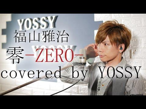 福山雅治 / 零 -ZERO- 劇場版『名探偵コナン ゼロの執行人』主題歌 Covered by YOSSY