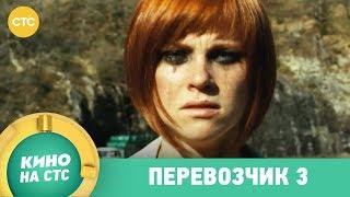 Перевозчик 3 | Кино в 21:00