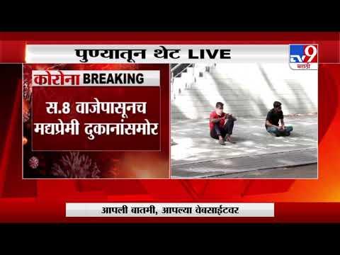 Pune Alcohol crowd | पुण्यात आजही वाईन शॉपबाहेर रांगा-TV9