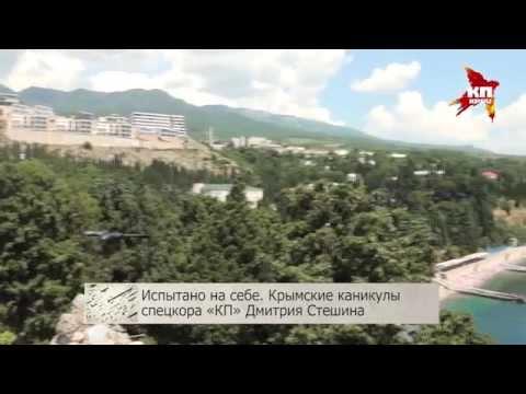 Крымские каникулы спецкора «КП» Дмитрия Стешина