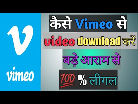 How to download videos from vimeo on Android : kaise vimeo se video download karein