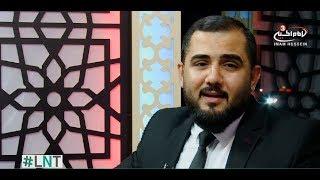 *Should You Punish Your Children?* - #LNT - Ramadan Special - 2018 ✓