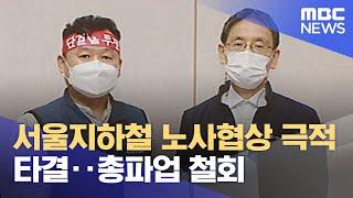 서울지하철 노사협상 극적 타결‥총파업 철회 (2021.…