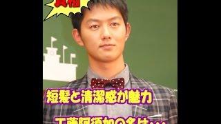 短髪と清潔感が爽やかと人気の工藤阿須加、父親はプロ野球・福岡ソフト...