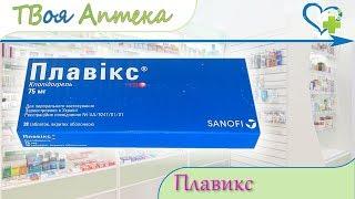 Плавикс таблетки ☛ показания (видео инструкция) описание ✍ отзывы ☺️