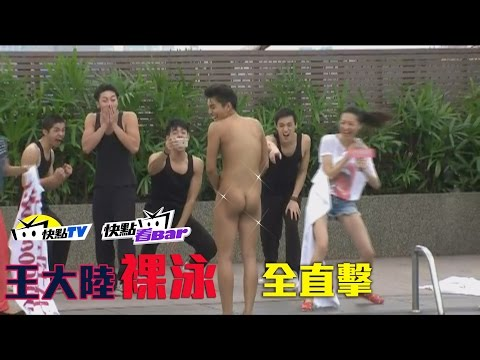 【HD全程影音】王大陸全裸跳水 裸泳兩種角度重覆看│Our times movie leading male character skinny-dip