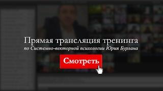 видео Юрий Бурлан и системно-векторная психология (СВП), читайте на — Psy8