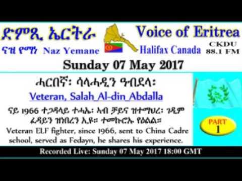ckdu Voice of Eritrea Naz Yemane programme 2017-05-07 veteran Salah Al-din Abdalla P1