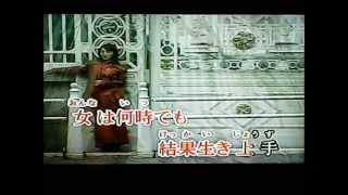 結果生き上手/ペギー葉山 唄:後藤ケイ