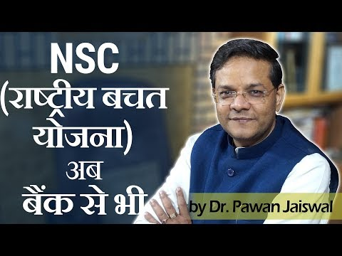 NSC (National Savings Certificates) now from BANKS !!