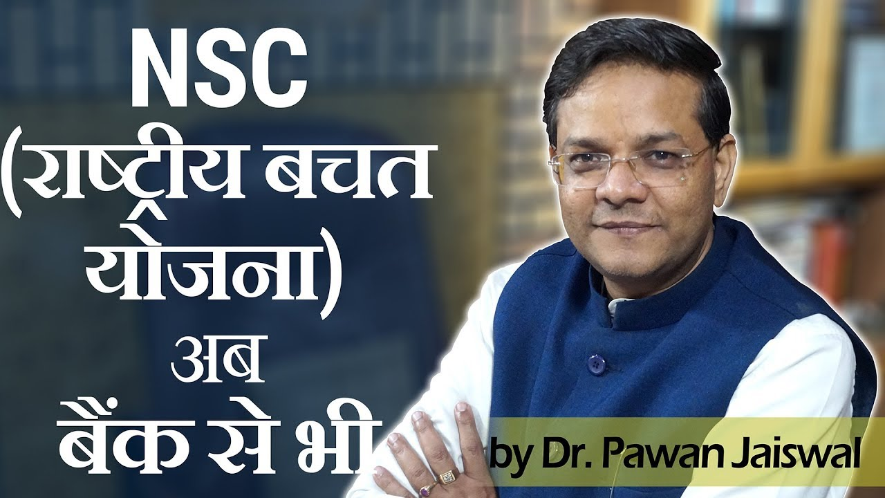 Nsc National Savings Certificates Now From Banks Youtube