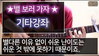 [신선호의 기타연주]적재u0026박보검_별 보러 가자 (별을 보고싶다면 음..서울에는 잘 안보이고요 음.. 가까운 남한산성에 올라가보세요. 추워요. 으, 추워)