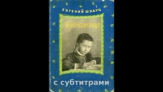 Первоклассница. Фильм (1948 г) с субтитрами на русском языке. The first-grader, Russian subtitles
