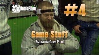 Game Stuff - Выставка Geek Picnic. Выпуск 4.