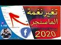 تغيير نغمة الماسنجر 2020    طريقة تغير نغمة الماسنجر استلام الرسائل والأتصال