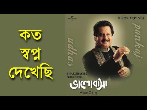 Koto Shapno Dekhechi  - Pankaj Udhas