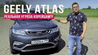 Geely Atlas 2018 // Автовести