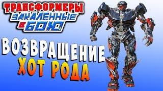ВОЗВРАЩЕНИЕ ХОТ РОДА Трансформеры Закаленные в Бою Transformers Forged To Fight ч.104
