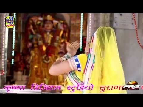 Matarani O Nit Uth | Rajasthani New Bhakti Geet 2014 | Full HD Video