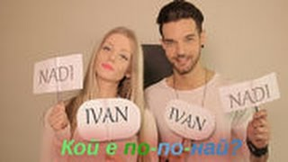 Иван и Нади - Кой е по-по-най! (Влог #6)