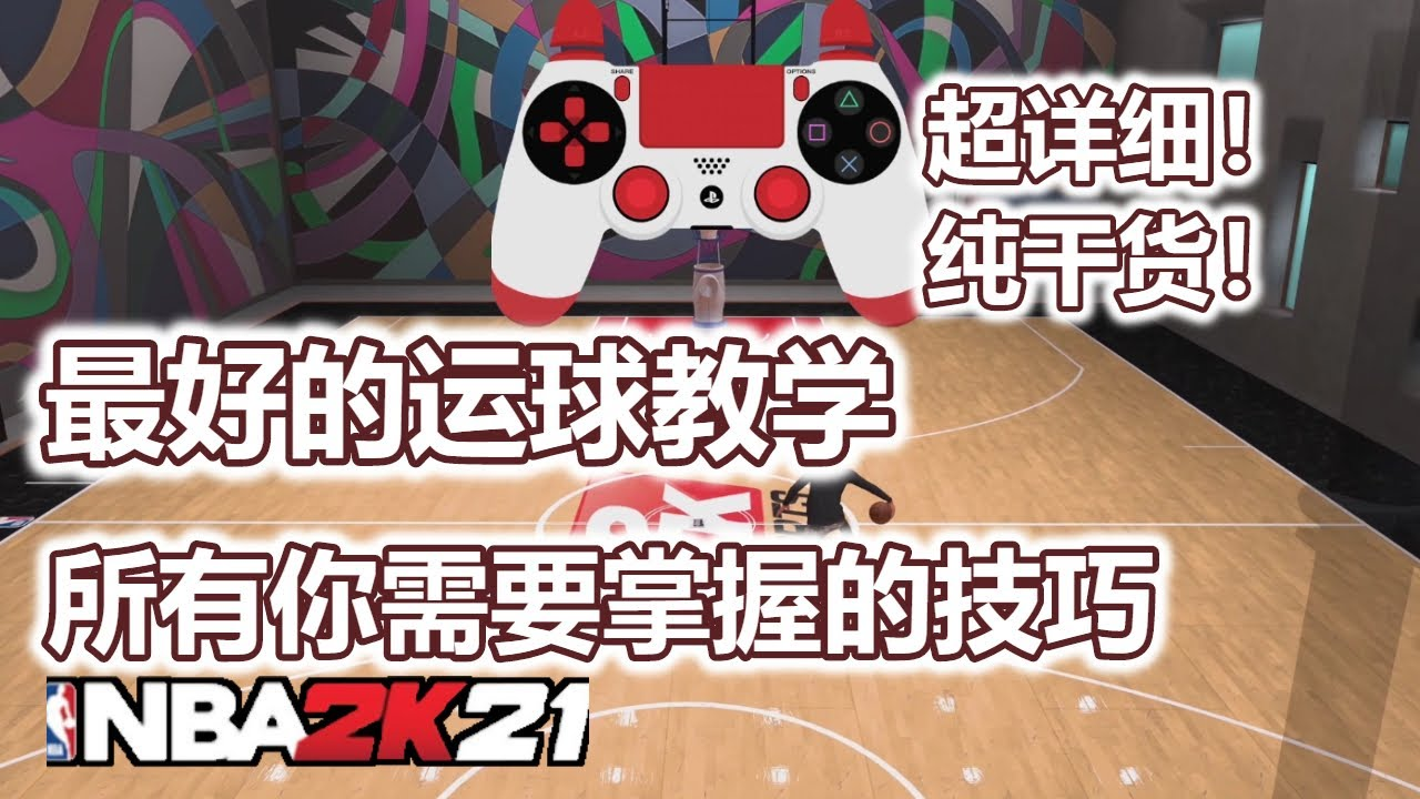 NBA2K21最好的运球教学 从入门到进阶 包含所有你需要会的动作!Best Dribble Tutorial!