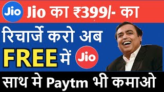 Jio Recharge Free Trick 2018 100% Working Trick With Proof    Jio Free Recharge ₹399