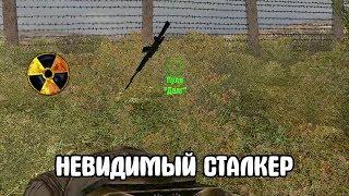 КОСТЮМ-НЕВИДИМКА. STALKER Возвращение Шрама #7