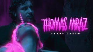 Смотреть клип Thomas Mraz - Синие Слезы