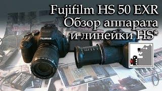 Обзор суперзума Fujifilm HS 50 EXR(, 2014-04-18T23:16:56.000Z)