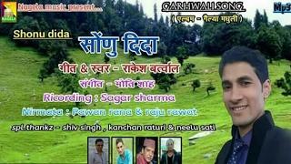 Swanu Dida Rakesh Bartwal New Garhwali Latest Song Nagela Music