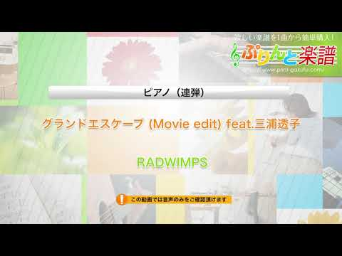 グランドエスケープ (Movie edit) feat.三浦透子 RADWIMPS