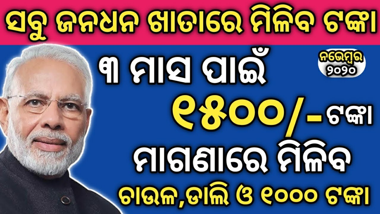 Jan dhan account holders will get Rs.1500 || Pm Announced Big Breaking News Free Ration